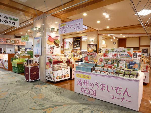 ■売店「花暦」/浜名湖の特産品や浜松のお菓子など多数ご用意しております
