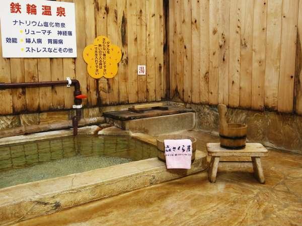 【風呂】昔から続く多くの方に愛されている温泉です。