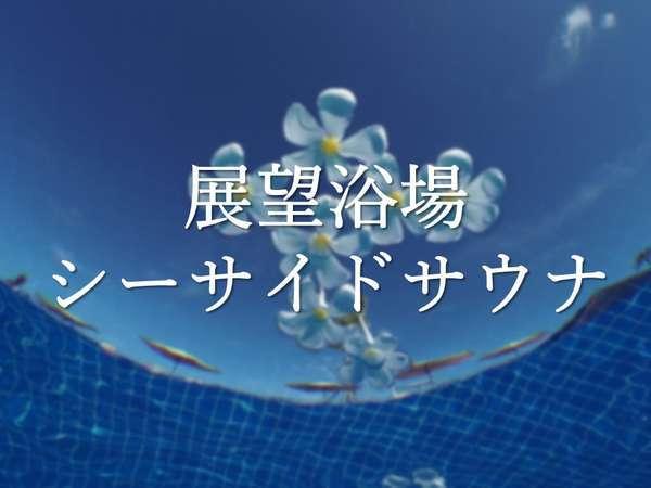 展望浴場シーサイドサウナ/営業時間15:00~23:00