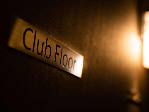 クラブフロア