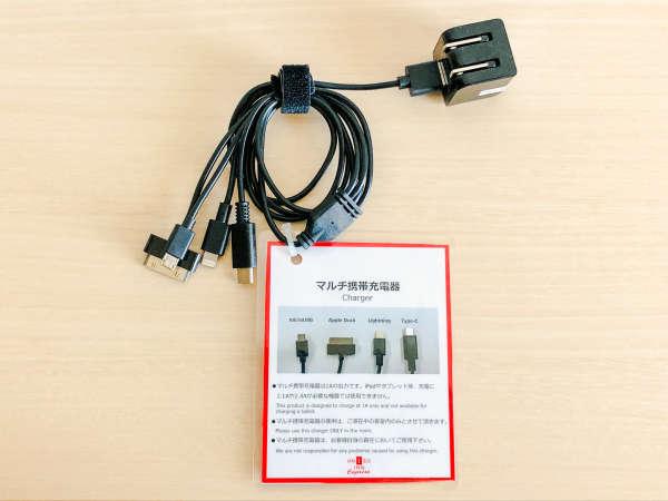携帯用マルチ充電器:ライトニング、Type-C、micro USB等対応