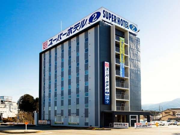スーパーホテル御殿場Ⅱ号館