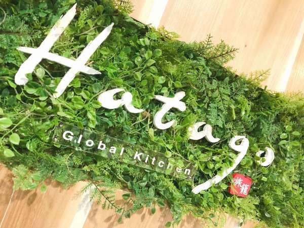 ◆【レストラン会場】レストラン会場『HATAGO』は2階にございます。