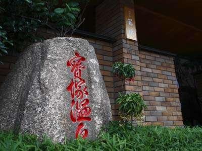 七百余年のときを刻む 宝塚温泉石碑