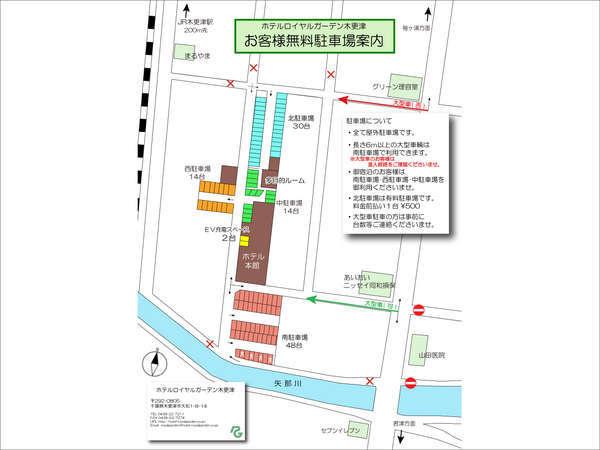 駐車場の案内地図。大型車両の方は事前にご確認願います。