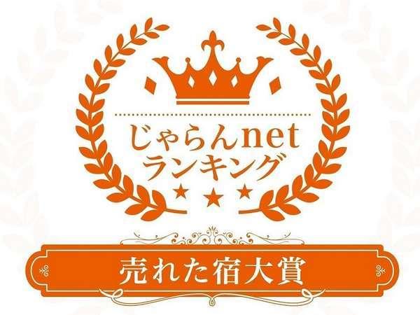 【じゃらんnetランキング2018】売れた宿大賞♪鳥取県3位(51室以上部門)
