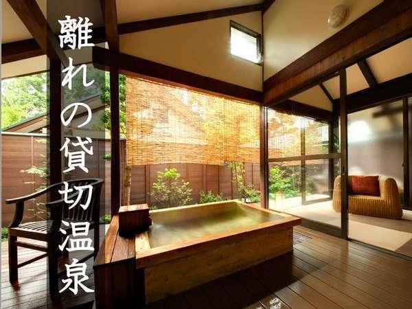 【離れの温泉】庭園風貸切風呂ほおずき亭