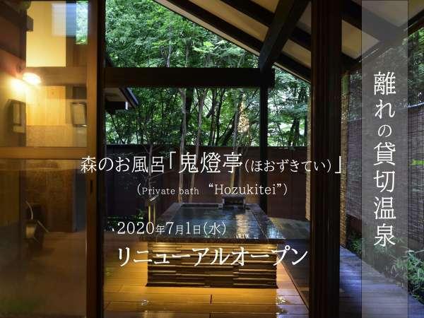2020年7月1日リニューアルオープン。貸切風呂ほおずき亭