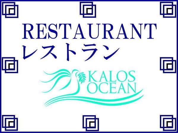 レストラン「カロスオーシャン」