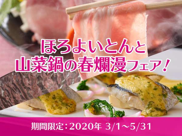 2020春:ほろよいとんと山菜鍋の春爛漫フェア!