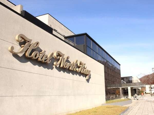 【ホテル ノースキング】緑と清流 静かな環境の中、天然温泉がある癒しのホテルです