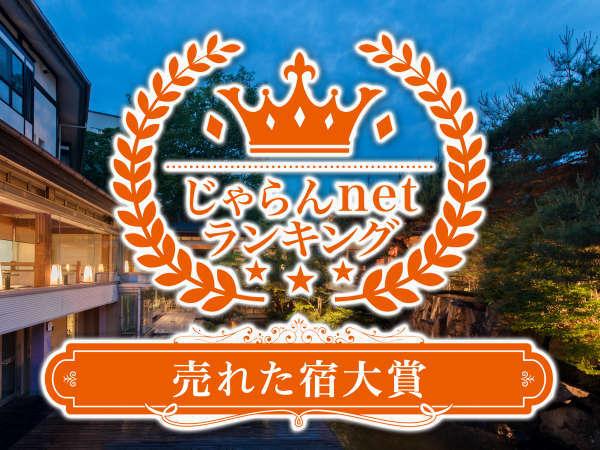 じゃらんnetランキング2018 売れた宿大賞 栃木県 51-100室部門 3位受賞!