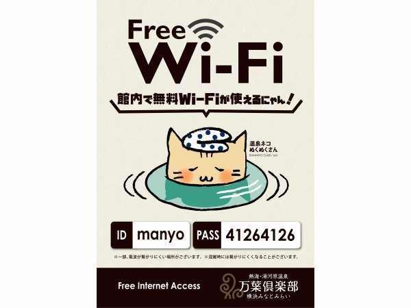 館内全てFree Wi-Fi完備!