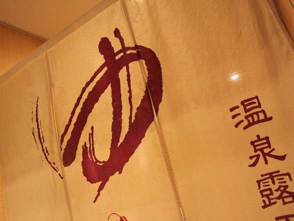 温泉露天風呂(ご宿泊者専用)※有料 営業時間:5時~10時・16時~24時(最終受付 30分前)