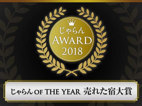 じゃらん OF THE YEAR 売れた宿大賞2018  301室以上部門 北海道エリア 3位