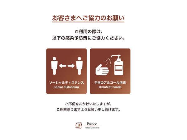 【お客さまへご協力のお願い】ご利用の際は、感染予防策にご協力ください。