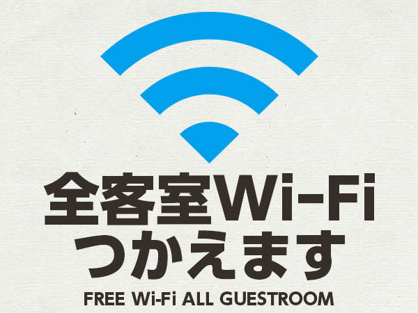 全室WI-FI使えます。