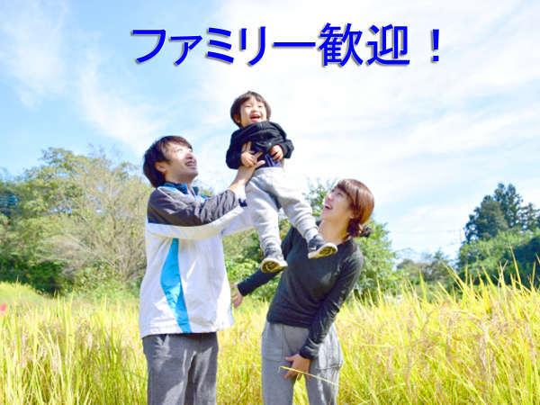 *家族みんなで旅行を満喫しよう!