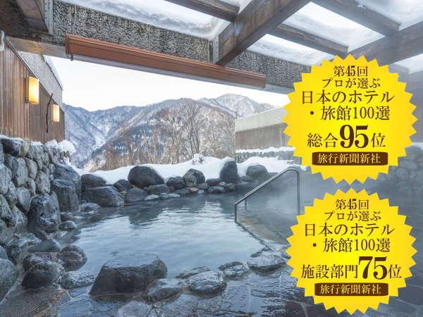 プロが選ぶ日本旅館100選「総合95位」「施設部門75位」を獲得しました!