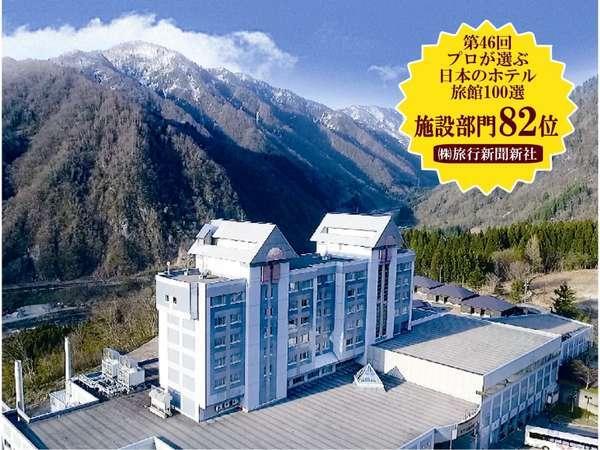 【ホテル森の風立山】【立山黒部アルペンルートへのアクセス◎】富山の食と温泉を満喫。