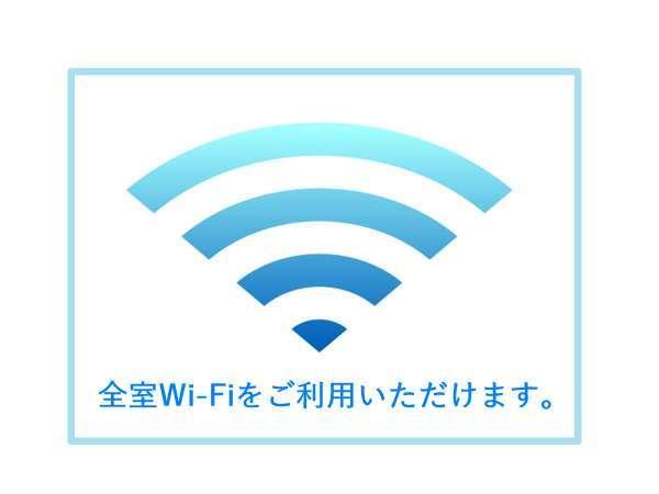 客室内に個別Wi-Fiをご用意しております。