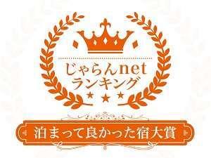 じゃらんnetランキング2018泊まって良かった宿大賞秋田県50室以下部門1位を受賞致しました!