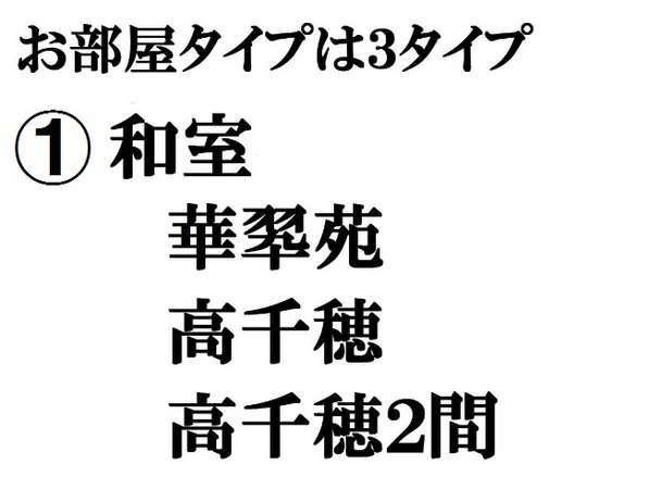 和室タイプのお部屋です。
