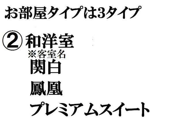 和洋室タイプのお部屋です。