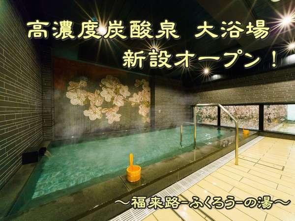 大浴場:高濃度炭酸泉~福来路-ふくろう-の湯~ 男女別にて朝9時半まで入浴可能♪