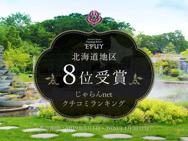 じゃらんnetクチコミランキング北海道地区8位受賞!