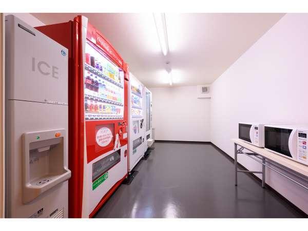 自動販売機コーナー(1階)製氷機や電子レンジなどもこちらにご用意いたしております。