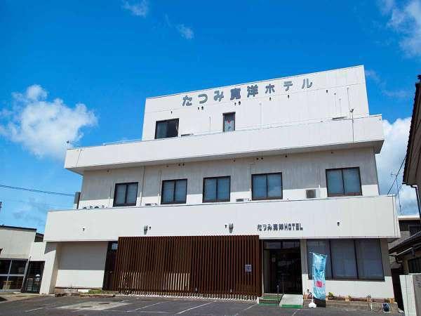 *【外観】JR象潟駅から徒歩5分。ビジネス・観光の拠点に◎