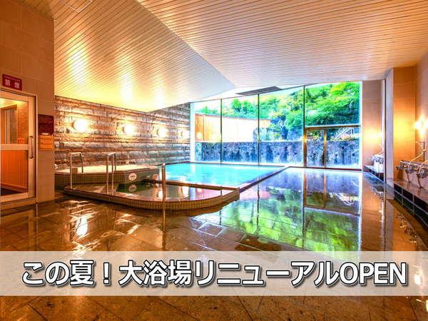 この夏!湯沢東映ホテルの大浴場が機能性豊かに新しく生まれ変わりました。