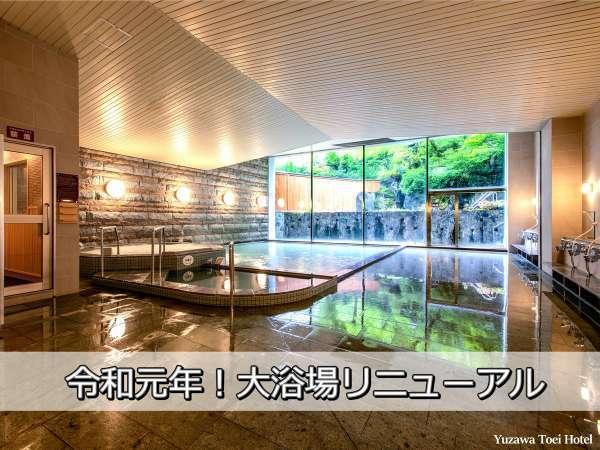【男性大浴場】『青葉の湯』サウナ&ジャグジー新設浴場内は清潔で明るく、洗い場もゆったり♪