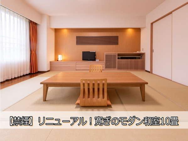 【禁煙】ゲレンデ側 リニューアル!モダン和室10畳(バス/ウォシュレット付)