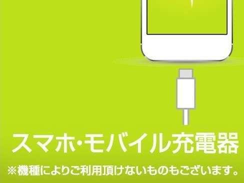 【携帯電話充電器】全室設置