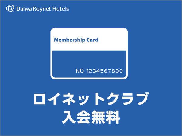【ロイネットクラブ】入会無料!ご入会手続きはフロントにて承ります。