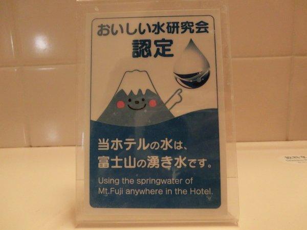 【富士山の湧き水】当ホテルの水道水は富士山の湧き水です。安心しておいしくお召し上がり頂けます。