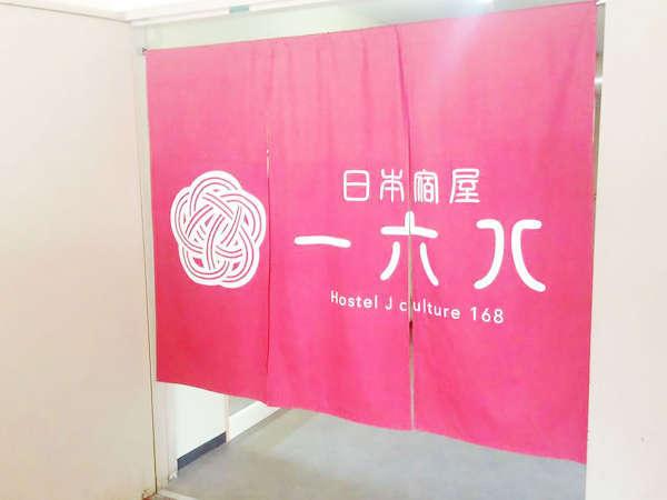 ・ゲストハウス日本宿屋168へようこそ!