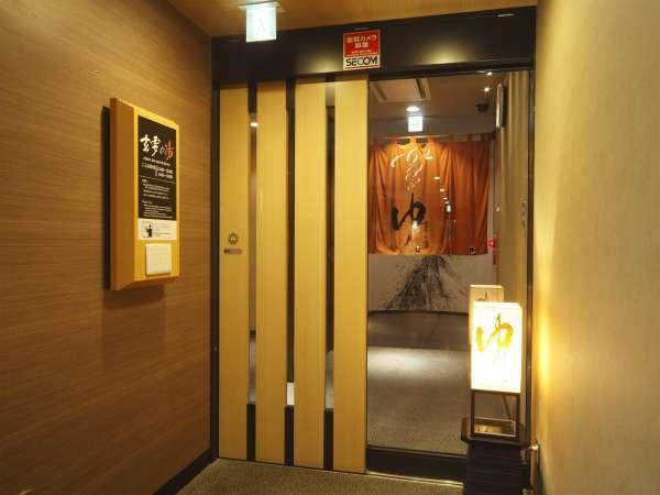 大浴場『玄要の湯』入口(ルームキーで扉が開く、安全なセキュリティシステム)