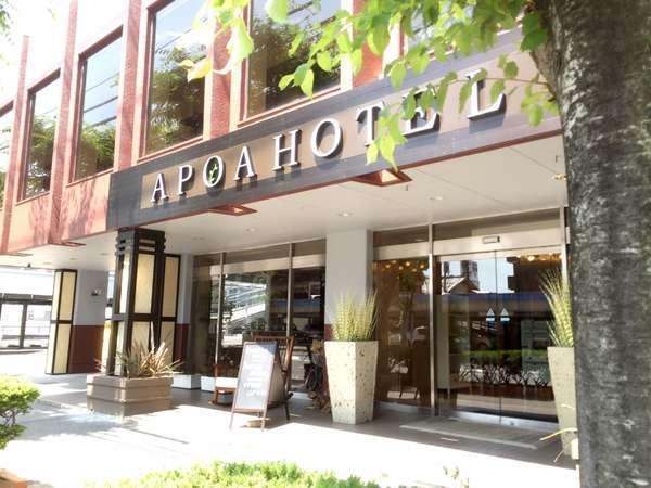 アポアホテルの外観は2016年6月にリニューアルしました。