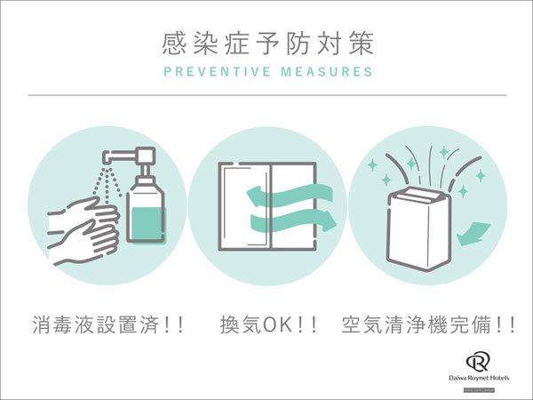 ◆ ~感染症予防対策~