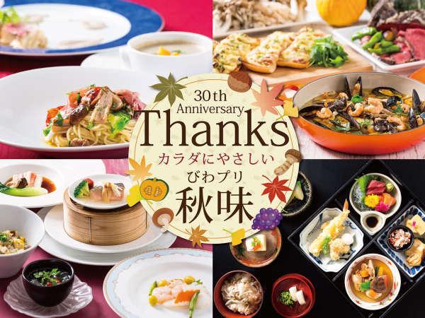 """""""Thanks Menu""""カラダにやさしいびわプリ秋味!~開業30周年記念ランチ~"""