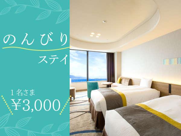 期間限定!!お1人さま3000円でご宿泊いただけるプランが誕生しました!!