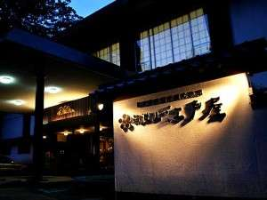 日帰り温泉 関東 筑波山江戸屋2