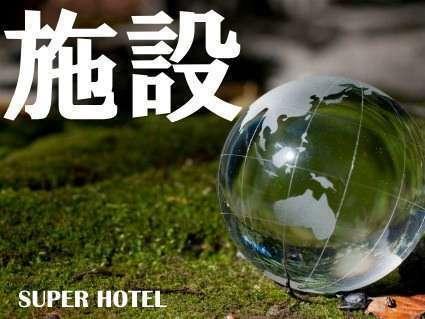 スーパーホテル新居浜の施設の案内です。