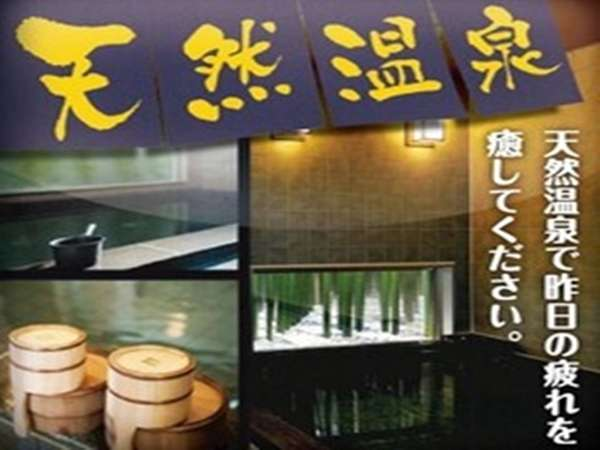 天然温泉≪伊予の湯≫【TOP】