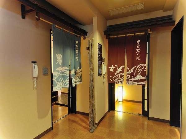 ■最上階男女別の大浴場<甲斐路の湯>【営業時間】15:00~翌10:00
