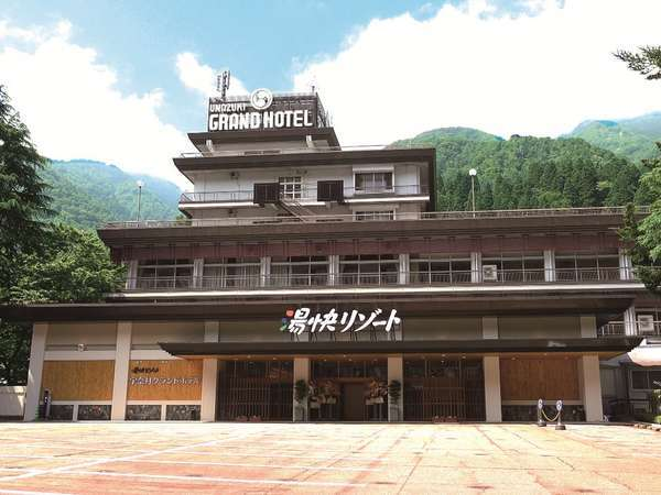 【外観】富山県で初めての湯快リゾートとして2017年7月7日(金)にオープンしました!