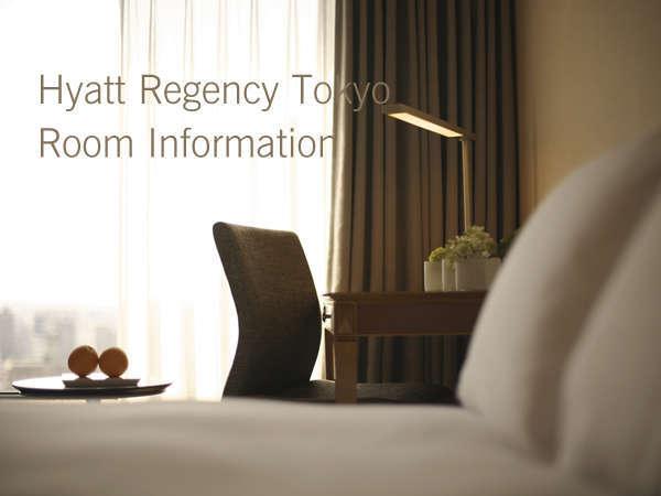ハイアット リージェンシー 東京 ◆客室のご案内◆